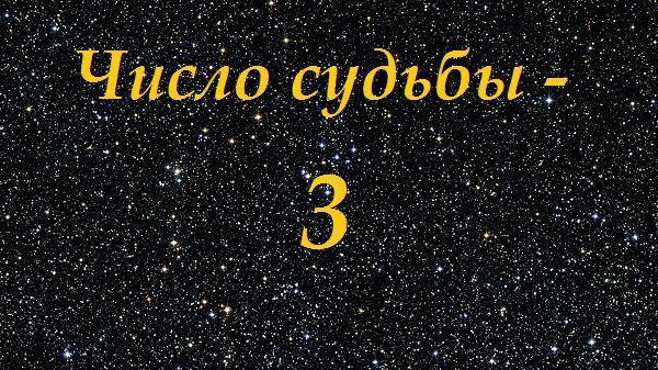 число судьбы - 3