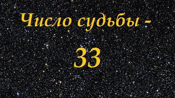 число судьбы - 33