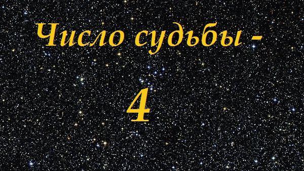 число судьбы - 4
