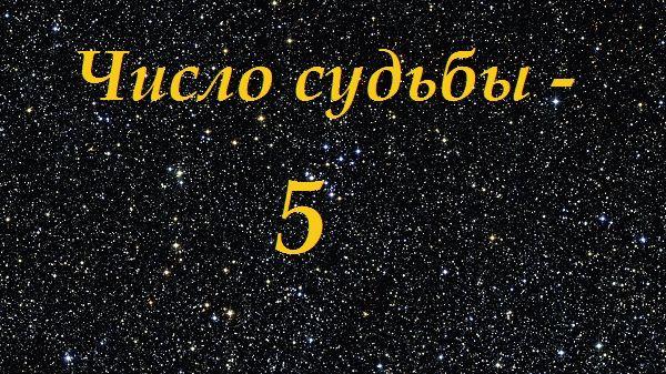 число судьбы - 5