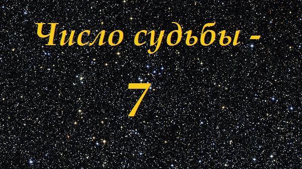 число судьбы - 7