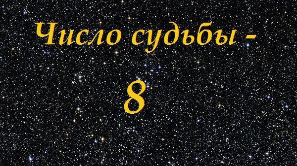 число судьбы - 8