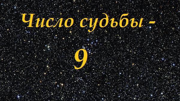 число судьбы - 9