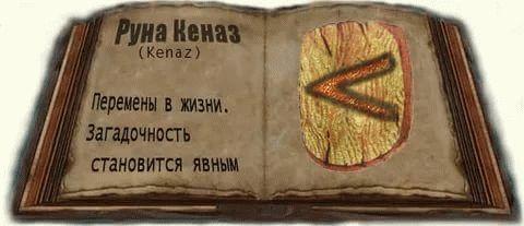 руна кеназ