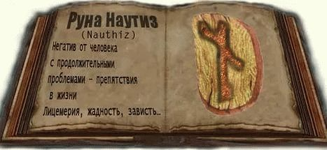 руна наутиз