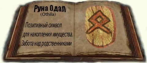 Руна Одал (Отила, Отал): значение и применение в формулах