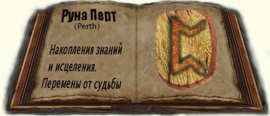 руна перт