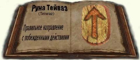 руна тейваз