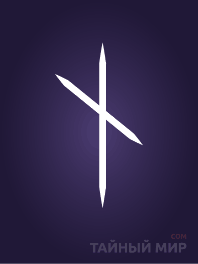 Руна Наутиз (Nauthis) - значение и фото символа