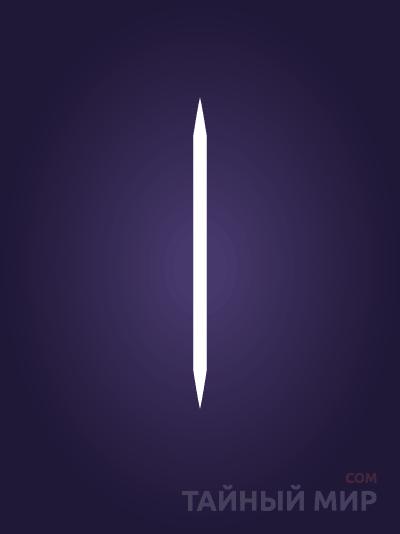 Руна Иса (Isa) - значение и толкование символа