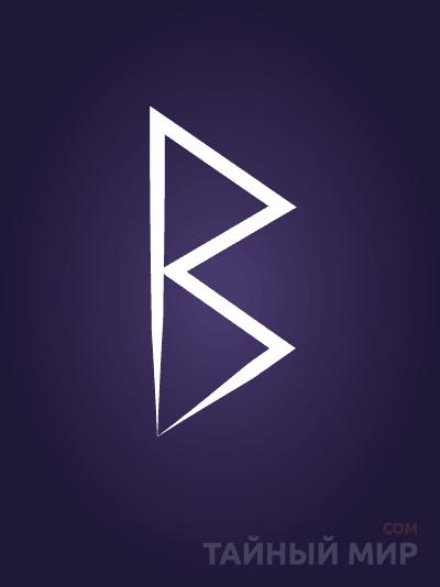 Руна Беркана (Berkana) - фото, значение, применение