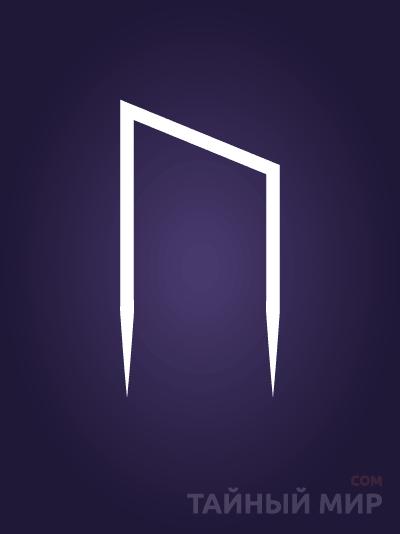 Руна Уруз (Uruz, Урус) - значение и применение символа