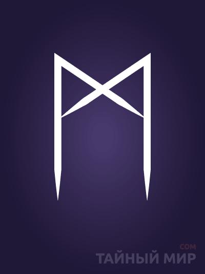 Руна Манназ (Маннас, Mannaz) - значение и применение