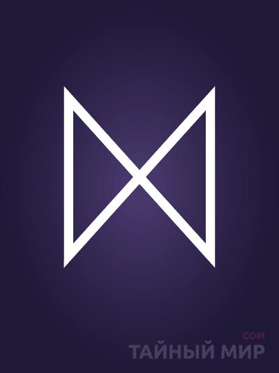 Руна Дагаз - значение древнего скандинавского символа