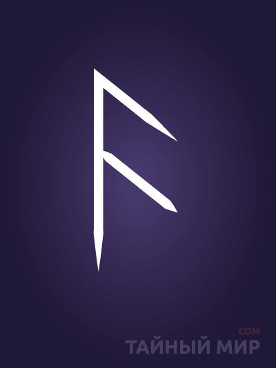 Руна Ансуз (Ansuz) - значение, описание, фото