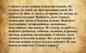 Славянский заговор от любой болезни