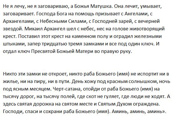 текст заговора 2