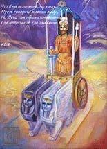 колесница в таро в отношениях