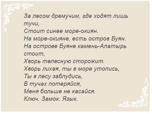 старославянский заговор от геморроя