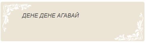 славянские агмы