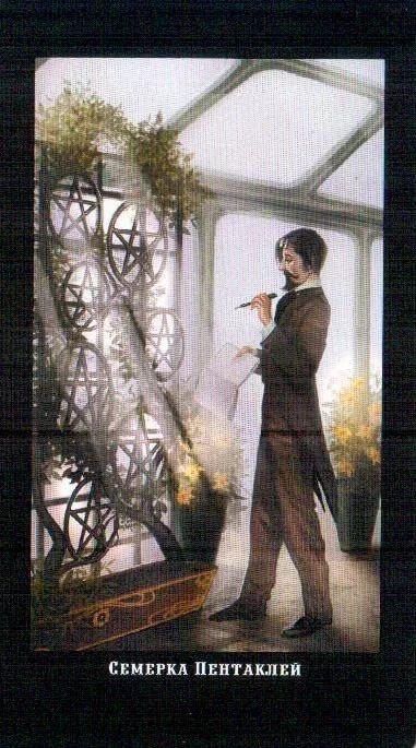 7 Пентаклей Викторианское Таро