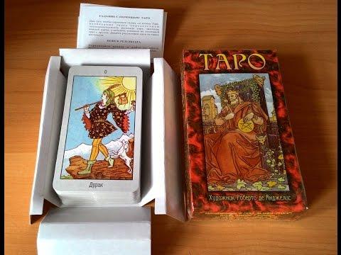 Особенности выполнения трактовки карт Таро