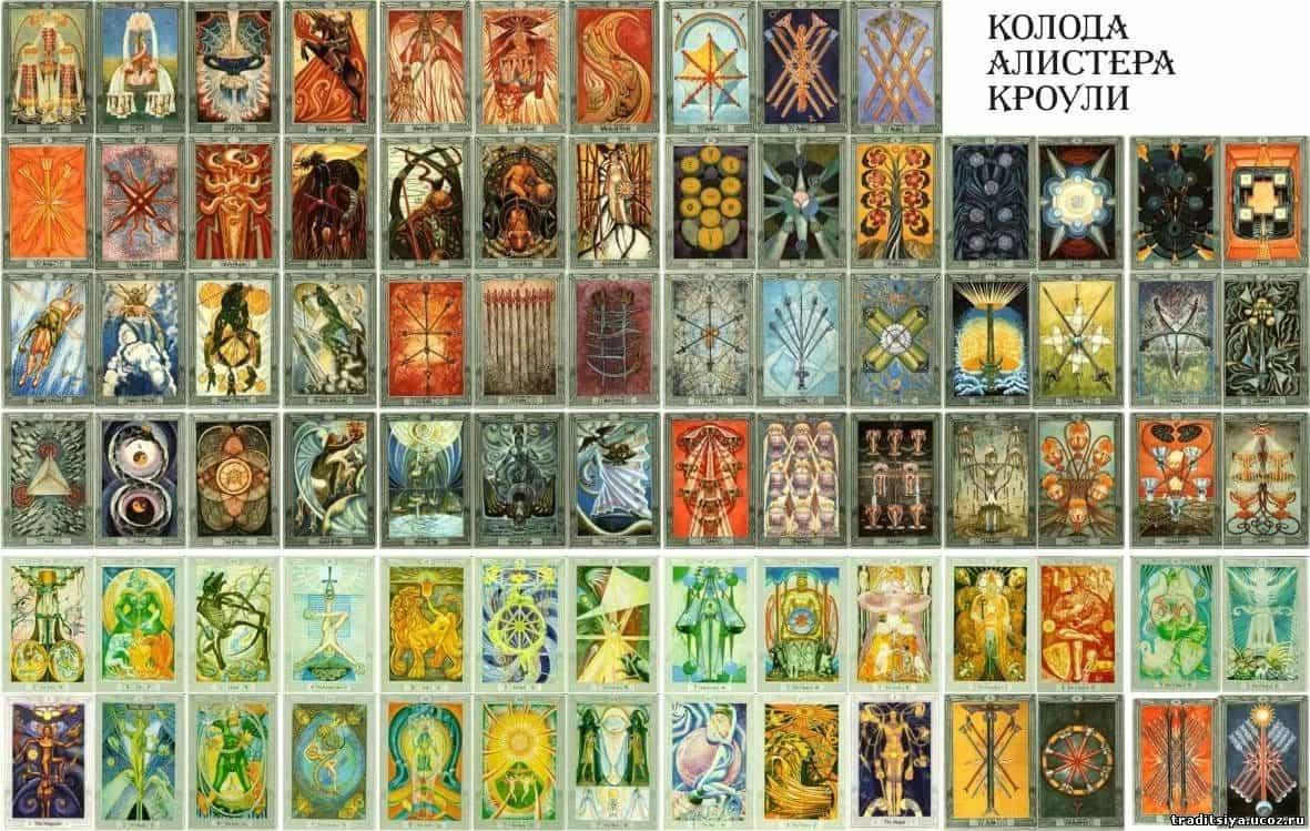 Колода Таро Тота - каким значением обладают карты