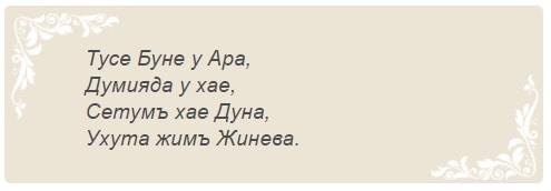 славянские мантры агмы значение