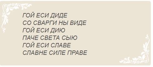 славянская мантра