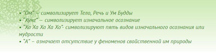 Перевод текста мантры