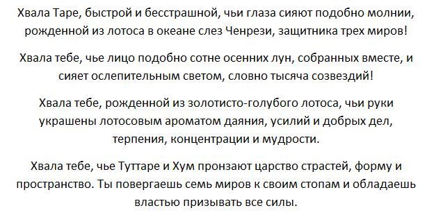 Мантра