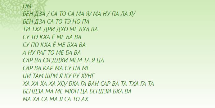 100 СЛОГОВАЯ МАНТРА ВАДЖРАСАТТВЫ СКАЧАТЬ БЕСПЛАТНО