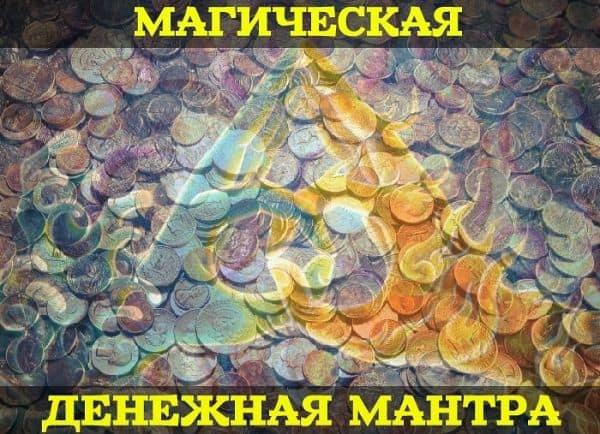 мантра денег 7753191