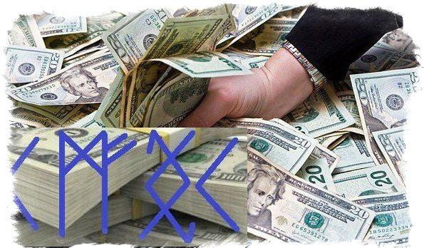рунический став на получение крупной суммы денег