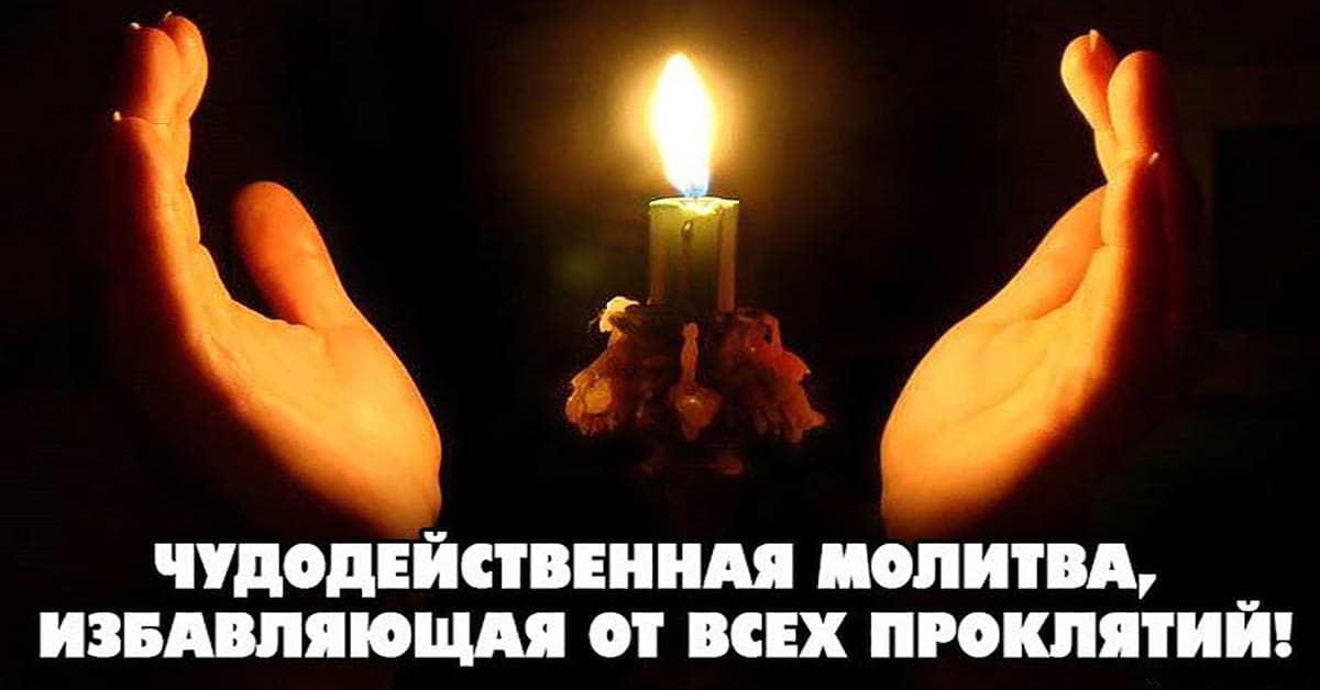 исцеляющая молитва от всех проклятий