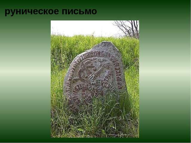надписи рунами