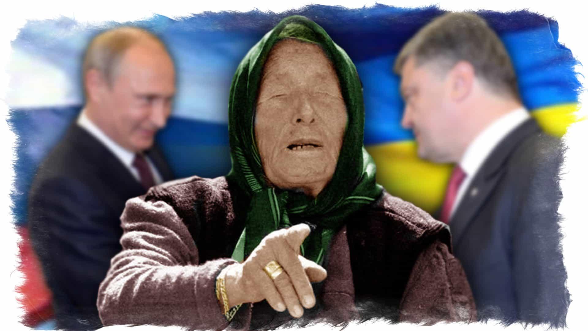 предсказания ванги для украины на 2017 год