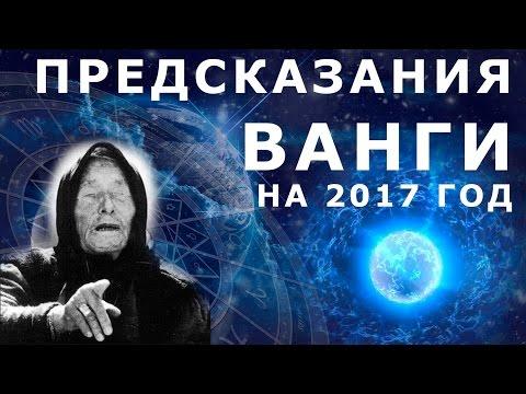 предсказания ванги на 2017 год