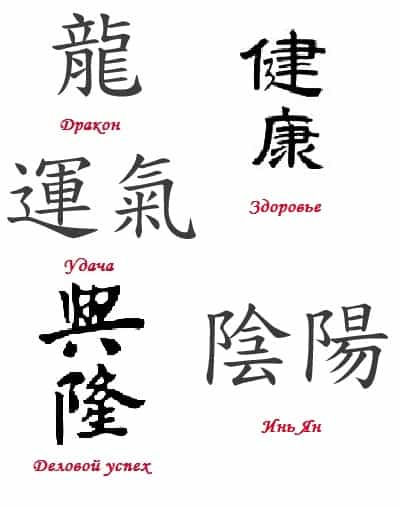 символы фэн шуй