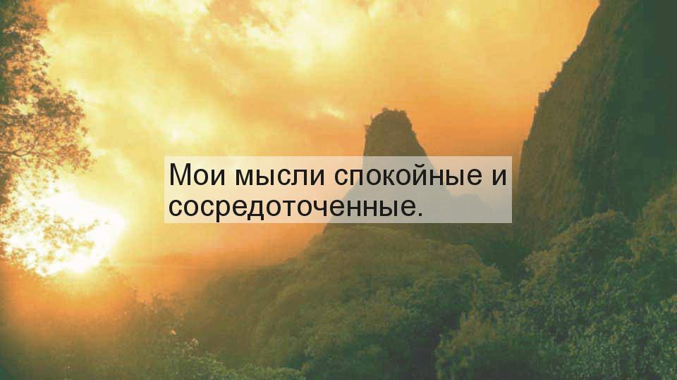 Утренние аффирмации Андрея Ракицкого - привлечение удачи