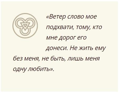 шепотки на любовь мужчины на расстоянии