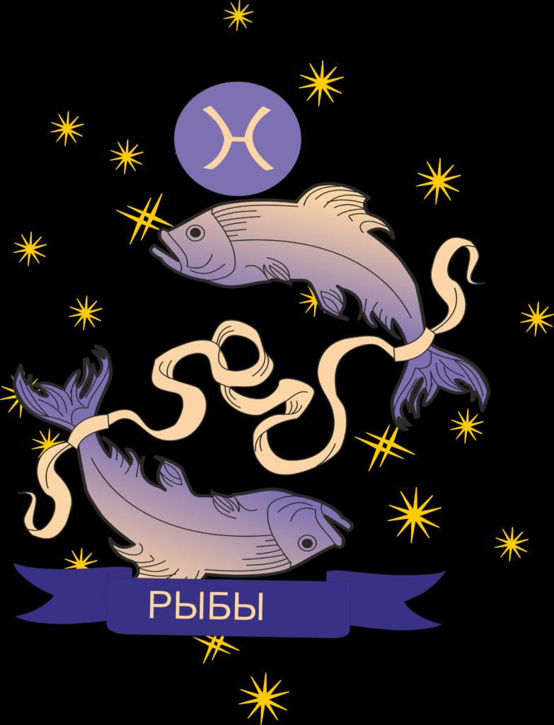 а я рожден под знаком рыб