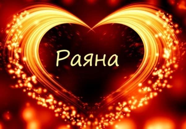 Женское имя Раяна xерты характера имени что оно означает и откуда произошло