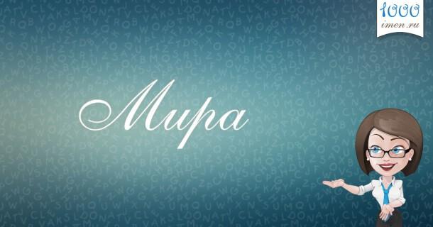 Значение имени Мирра: судьба и характер Миропии