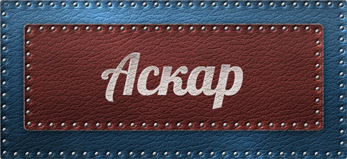 Значение имени Аскар - описание судьбы обладателя