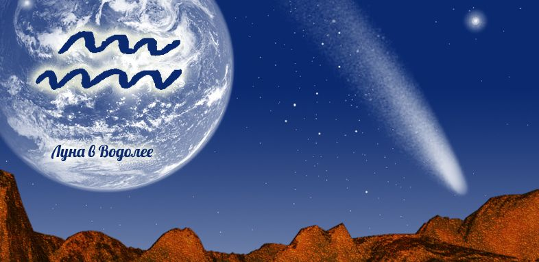 Луна в Водолее