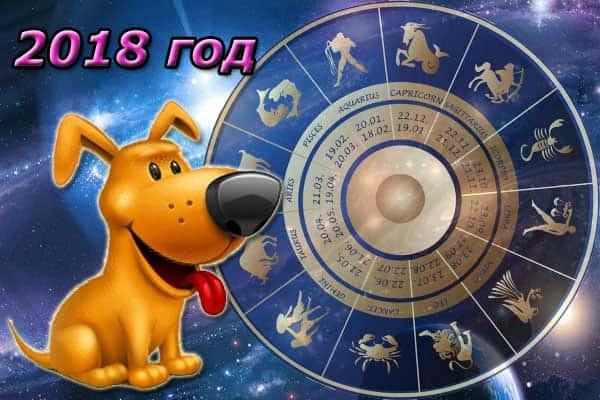 гороскоп на 2018 год по знакам зодиака и году рождения