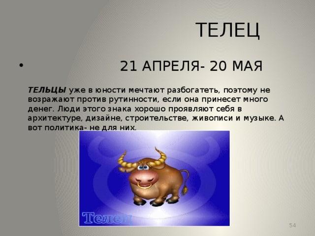 телец - знак зодиака