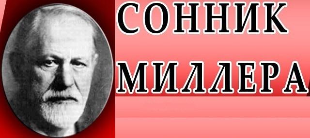 Описание и главные отличия сонника Миллера