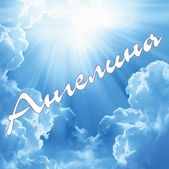 Имя Ангелина
